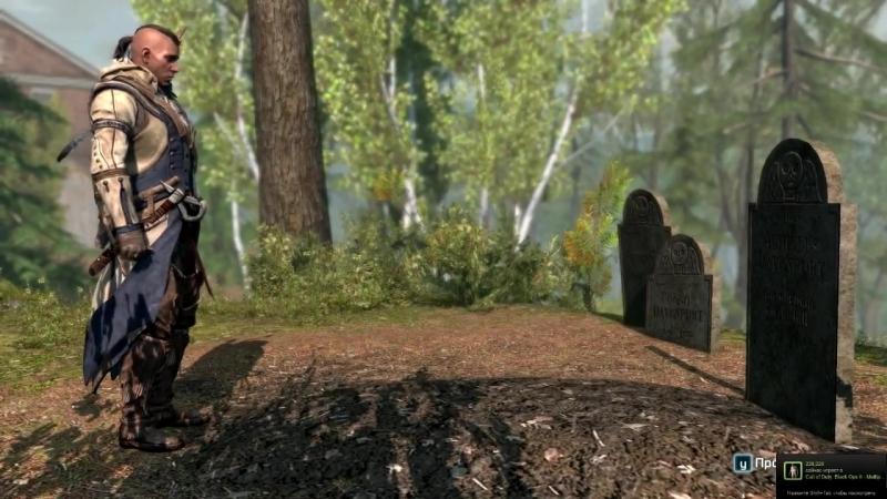 Assassins Creed 3 Смерть Ахиллеса Отрывок