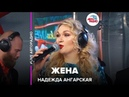 Надежда Ангарская Жена LIVE Авторадио шоу Мурзилки Live 17 12 18