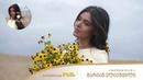 Mariam Elieshvili Sait Midikhar მარიამ ელიეშვილი საით მიდიხარ Sait Midixar