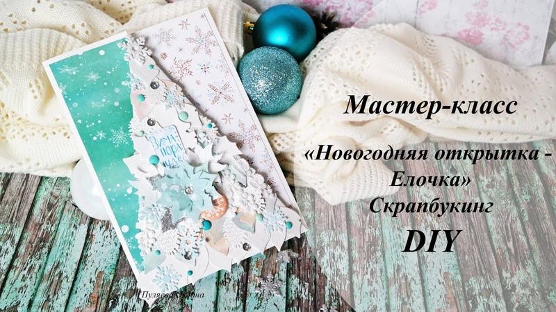 Мастер-класс Новогодняя открытка - Елочка | Скрапбукинг | DIY Christmas card | scrapbooking