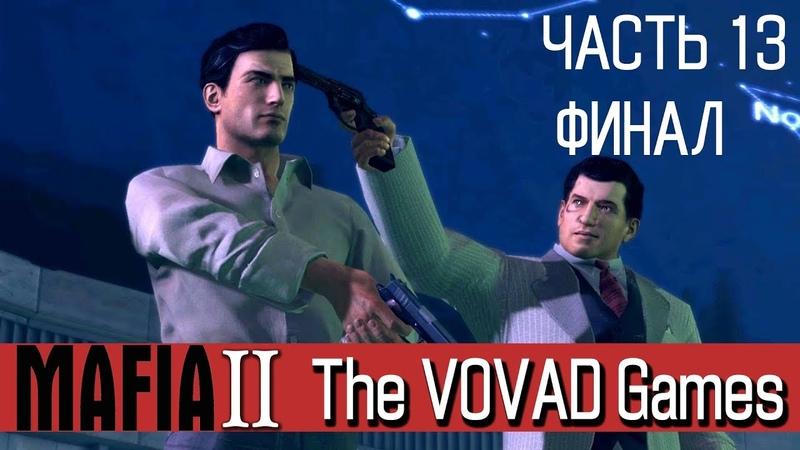 Прохождение ➤ Mafia 2 ➤ [18 : PC: VOVAD ] ➤ Часть 13 (Все кончено! Вито. ) Финал