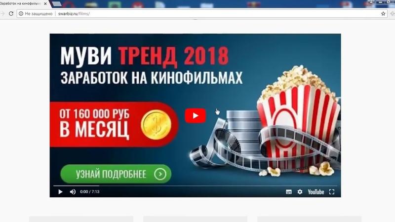 Муви Тренд 2018 заработок на популярных кинофильмах от 160 000 рублей в месяц