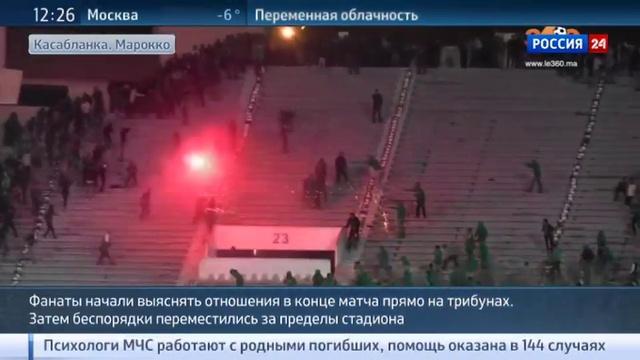 Новости на Россия 24 • Бесчинства марокканских футбольных фанатов привели к
