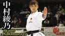 2018全国優勝の空手女子、中村綾乃の形(予選から決勝まで全部見せ)Karate Kata