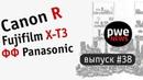 PWE News 38 Canon R, Fuji X-T3, FF Panasonic