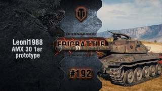 EpicBattle #192: Leoni1988 / AMX 30 1er prototype World of Tanks