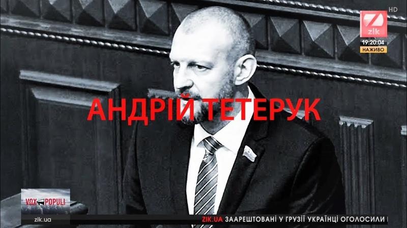 Андрій Тетерук, народний депутат України, військовий, у програмі Vox Populi (04.12.18)