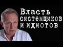 Власть системщиков и идиотов ВладимирФилин