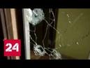 Появилось видео с места семейной драмы на востоке Москвы - Россия 24