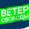 OPEN AIR ВЕТЕР СВОБОДЫ-2019