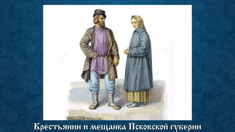 Солнцев Федор Григорьевич (1801-1892) Наряды россиян XIX века