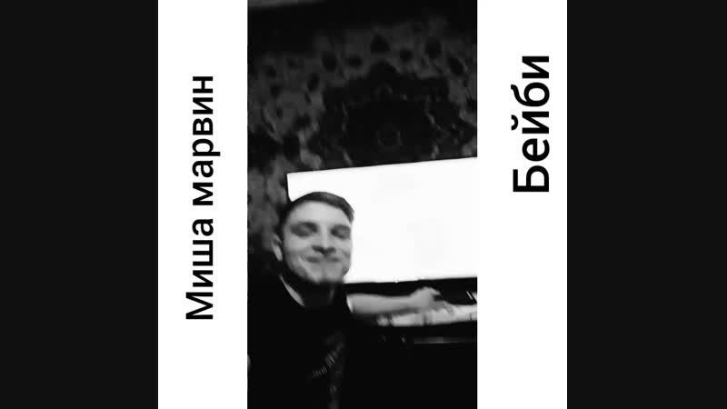 Ванюша Gipsy cover Миша Марвин Бейби