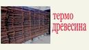 Термодревесина Thermo wood