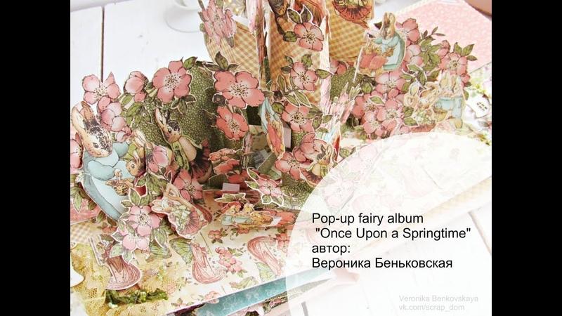 Pop-up fairy album Once Upon a Springtime (весь альбом)