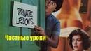 Частные уроки (1981) комедия HDRip от Koenig AVO [Андрей Гаврилов] Сильвия Кристель, Ховард Хессеман, Эрик Браун, Меридит Баер, Памела Жан Брайант