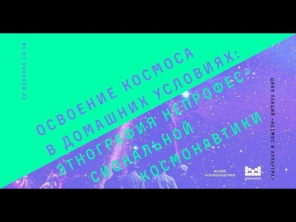 Денис Сивков. «Освоение космоса в домашних условиях этнография непрофессиональной космонавтики»