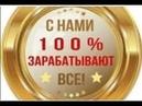 за 2 месяца заработано 650000 рублей Скоростной Системе Заработка