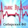 Альянс Врачей (Сибирский федеральный округ)