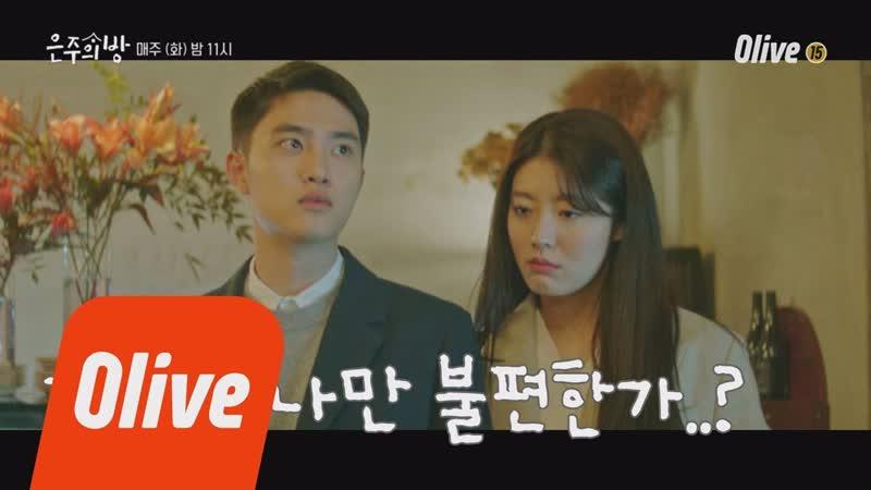 До Кён Су и Нам Джи Хён в 11 серии дорамы Комната Ын Чжу