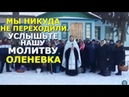 Верните наш храм! Черниговские селяне обратились к властям после захвата церкви радикалами