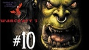 Warcraft III: Reign of Chaos - Прохождение. Фростморн! 10
