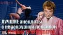 ЛУЧШИЕ АНЕКДОТЫ матерные от Романа Трахтенберга