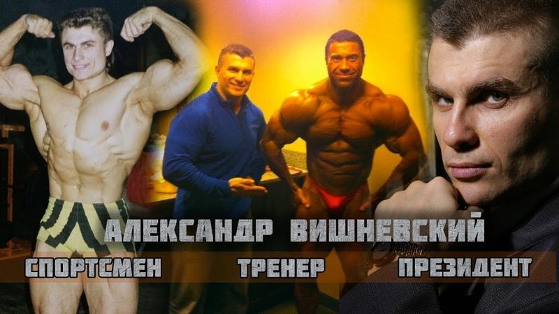 Александр ВИШНЕВСКИЙ. Спортсмен, Тренер, Президент / ТЕЛУ ВРЕМЯ