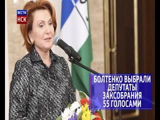 Бывший сенатор Надежда Болтенко стала детским омбудсменом Новосибирской области