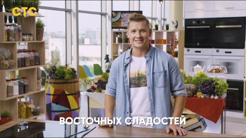 Новый сезон шоу «ПроСТО кухня» по субботам в 10:00 на СТС