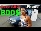 Авто по цн iPhone Opel Astra G 1.7TD 800$