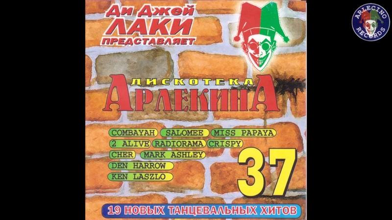 Дискотека Арлекина № 37 ARLECINO RECORDS