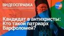 Варфоломей не дал автокефалию Украине 9