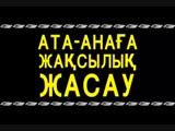 Ата-Ана а жа сылы жасау стаз Ерлан А атаев. (240p).mp4