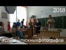 слёт выпускных фотографов России и стран СНГ в Абхазии