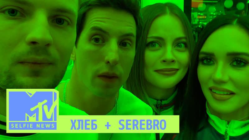 MTV Selfie News: Хлеб Serebro