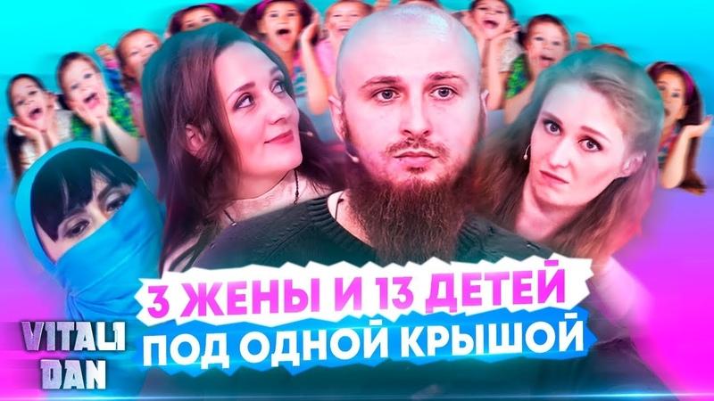 РЕАКЦИЯ КАЧКА на тайную жизнь МНОГОЖЕНЦА 3 ЖЕНЫ и 13 ДЕТЕЙ Андрей Малахов Прямой эфир