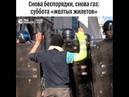 Четырнадцатая неделя протестов желтых жилетов во Франции