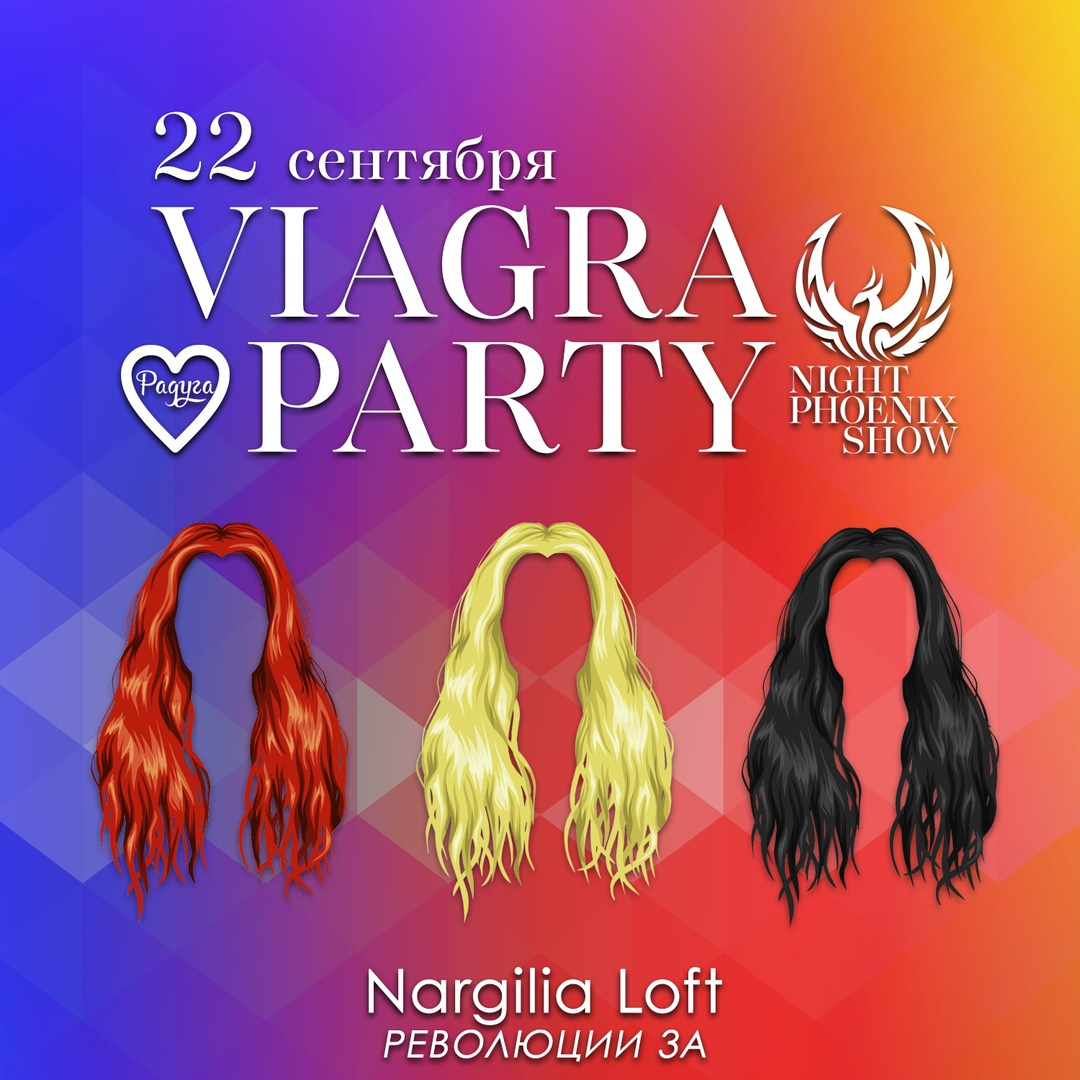 Афиша Тула VIAGRA PARTY / 18+