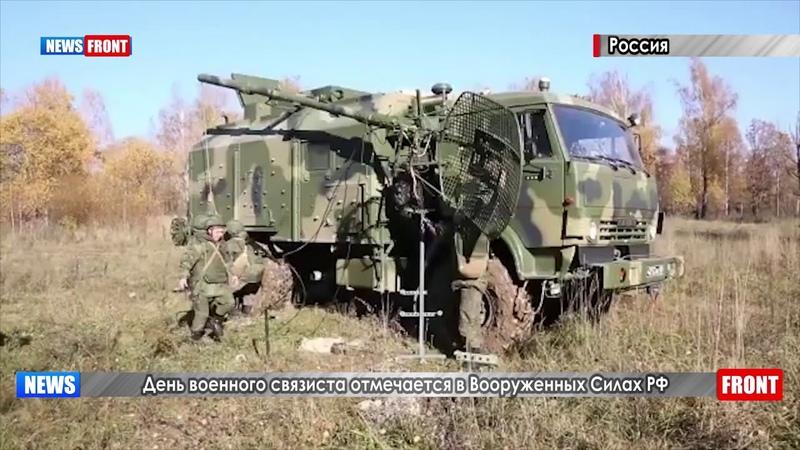 День военного связиста отмечается в Вооруженных Силах РФ