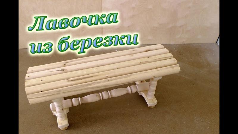 ЛАВОЧКА своими руками. Birch Bench Handmade.