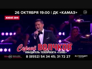 СЕРГЕЙ ВОЛЧКОВ   26 октября   Наб. Челны