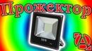 Как отремонтировать прожектор или светодиодные сборки на 50Вт ДОРАБОТКА