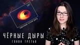 Сверхмассивные черные дыры Первое фото черной дыры