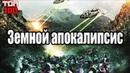 Земной апокалипсис/AE: Apocalypse Earth (2013).ТОП-100. Трейлер