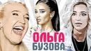 ОЛЬГА БУЗОВА Как и за что знаменитости критикуют Ольгу Бузову