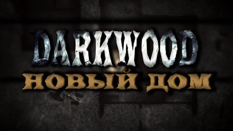 Darkwood: Новый Дом - Жуткий гость ночью