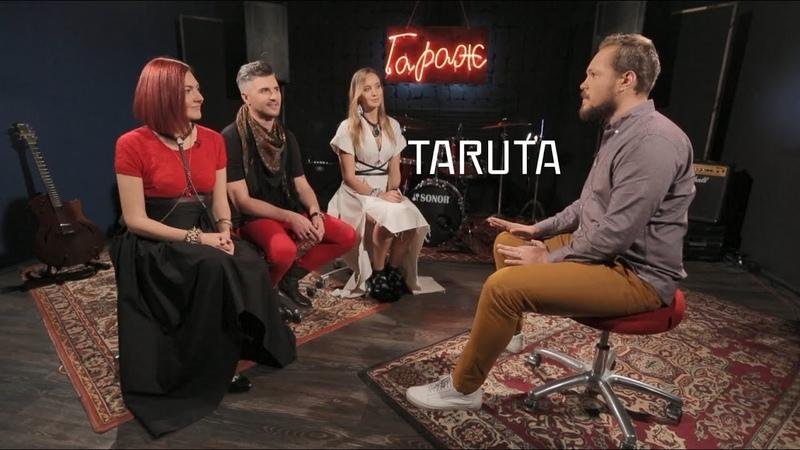 TaRuta у нас з'явився унікальний шанс написати про живих героїв Гараж