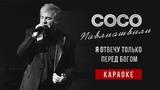Сосо Павлиашвили - Я отвечу только перед Богом Караоке версия