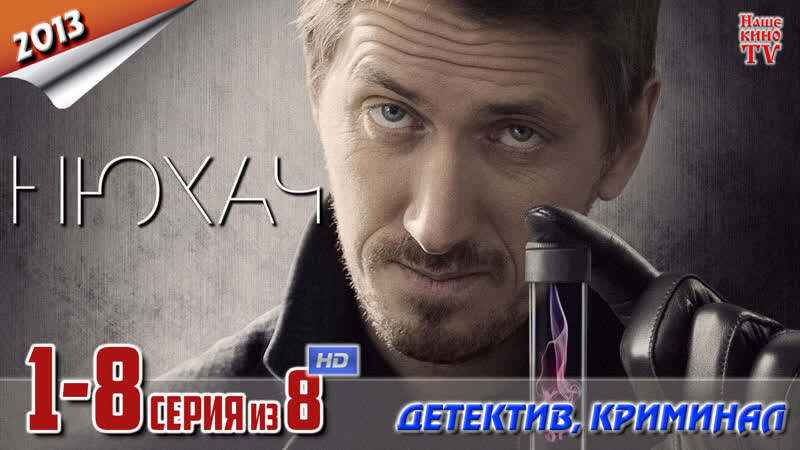 Нюхач 1 сезон HD 1080p 2013 детектив криминал 1 8 серия из 8