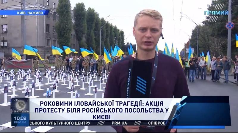 Почалася акція під посольством Росії у Києві